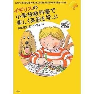 中古単行本(実用) ≪語学≫ イギリスの小学校教科書で楽しく英語を学ぶ / 古川昭夫