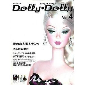中古単行本(実用) ≪趣味・雑学≫ Dolly*Dolly(ドーリィ*ドーリィ) Vol.4 / グラフィック社編集部