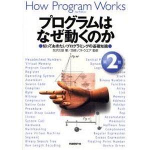 中古単行本(実用) ≪コンピュータ≫ プログラムはなぜ動くのか 第2版 / 矢沢久雄