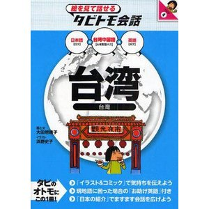 中古単行本(実用) ≪歴史・地理≫ 台湾 台湾中国語+日本語 英語 / 大田垣晴子