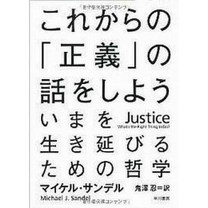 中古単行本(実用) ≪宗教・哲学・自己啓発≫ これからの「正義」の話をしよう-いまを生き延びるための...