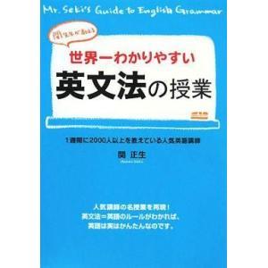 中古単行本(実用) ≪語学≫ 世界一わかりやすい英文法の授業 / 関正生