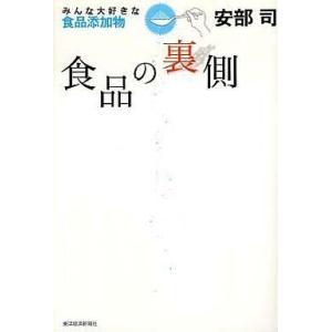 中古単行本(実用) ≪健康・医療≫ 食品の裏側 / 安部司...