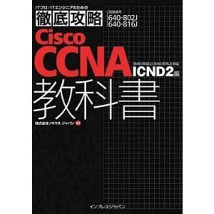 中古単行本(実用) ≪コンピュータ≫ ITプロ/ITエンジニアのための徹底攻略Cisco CCNA教科書 ICND2編 / ソキウス|suruga-ya
