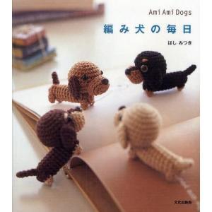 中古単行本(実用) ≪生活・暮らし≫ Ami Ami Dogs 編み犬の毎日 / ほしみつき|suruga-ya