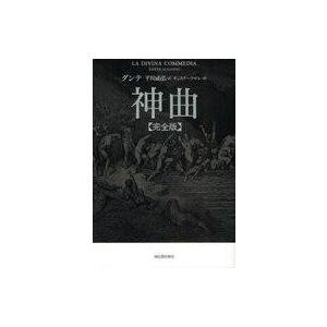 中古単行本(実用) ≪エッセイ・随筆≫ 神曲 完全版 / ダンテ
