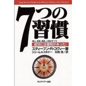 中古単行本(実用) ≪倫理学・道徳≫ 7つの習慣|suruga-ya