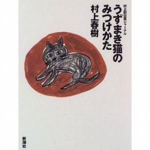 中古単行本(実用) ≪エッセイ・随筆≫ うずまき猫のみつけかた / 村上春樹