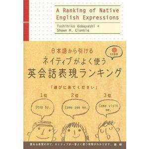 中古単行本(実用) ≪語学≫ ネイティブがよく使う英会話表現ランキング / 小林敏彦/ShawnM・Clankie