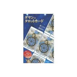 中古単行本(実用) ≪占い≫ ダヤンのタロットカード / 鏡リュウジ/池田あきこ