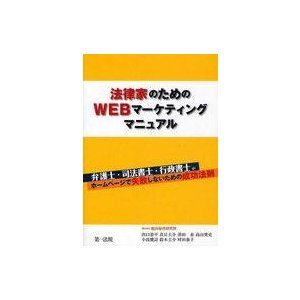 中古単行本(実用) ≪政治・経済・社会≫ WEBマーケティン...