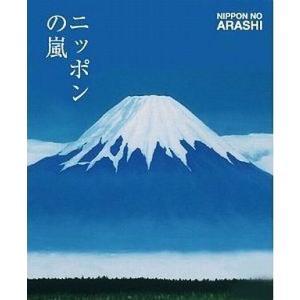 中古単行本(実用) ≪芸能・タレント≫ ニッポンの嵐 ポケット版 / 嵐