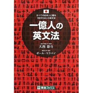 中古単行本(実用) ≪語学≫ 一億人の英文法 / 大西泰斗|suruga-ya