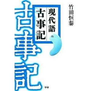中古単行本(実用) ≪宗教・哲学・自己啓発≫ 現代語 古事記 / 竹田恒泰|suruga-ya