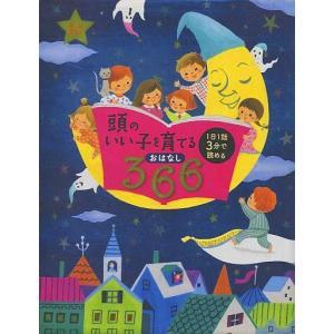 中古単行本(実用) ≪児童書・絵本≫ 頭のいい子を育てるおはなし366 / 主婦の友社