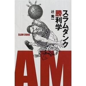 中古単行本(実用) ≪漫画・アニメ≫ スラムダンク勝利学 / 辻秀一