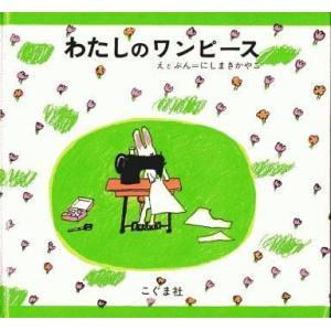 中古単行本(実用) ≪児童書・絵本≫ わたしのワンピース / にしまきかやこ
