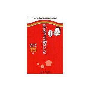 生活・暮らし ミニCookシリーズ