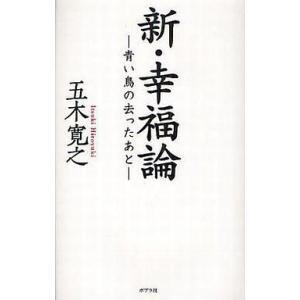 中古単行本(実用) ≪エッセイ・随筆≫ 新・幸福論-青い鳥の去ったあと- / 五木寛之