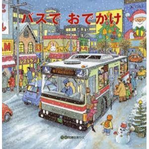 中古単行本(実用) ≪児童書・絵本≫ バスでおでかけ / 間瀬なおかたの画像