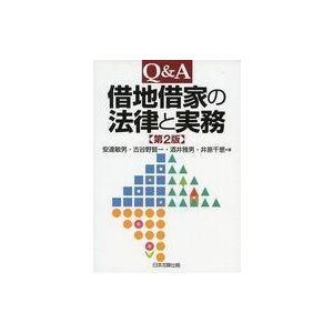 中古単行本(実用) ≪政治・経済・社会≫ Q&A 借地借家の...