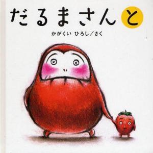 児童書・絵本 かがくいひろしのファーストブッ 3