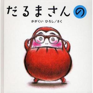 中古単行本(実用) ≪児童書・絵本≫ だるまさんの / かがくいひろし
