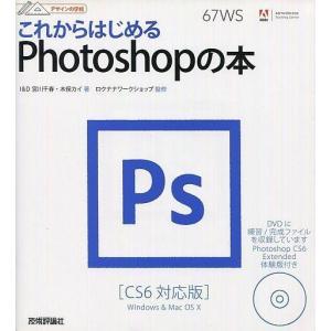中古単行本(実用) ≪コンピュータ≫ デザインの学校 これからはじめるPhotoshopの本 (CS...