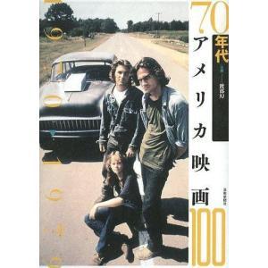 中古単行本(実用) ≪芸術・アート≫ 70年代アメリカ映画100 / 渡部幻|suruga-ya