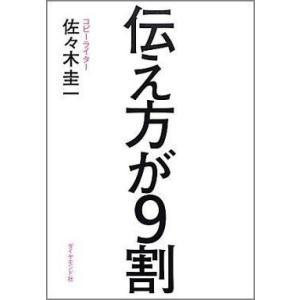 中古単行本(実用) ≪政治・経済・社会≫ 伝え方が9割 / 佐々木圭一|suruga-ya
