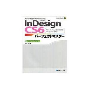 中古単行本(実用) ≪コンピュータ≫ Adobe InDesign CS6パーフェクトマスター / ...