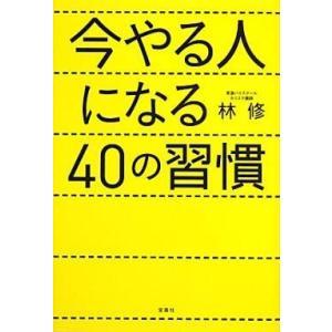 中古単行本(実用) ≪宗教・哲学・自己啓発≫ 今やる人になる40の習慣 / 林修