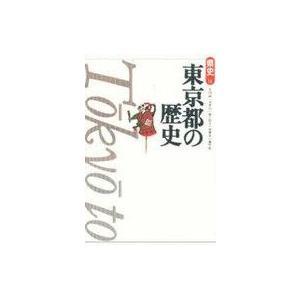 中古単行本 実用 歴史・地理 東京都の歴史 竹内誠の商品画像|ナビ