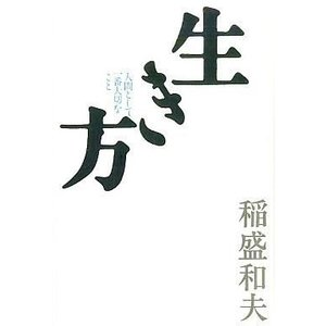 中古単行本(実用) ≪ビジネス≫ 生き方-人間として一番大切なこと- / 稲盛和夫