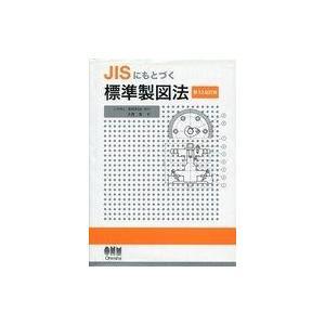中古単行本(実用) ≪産業≫ JISにもとづく標準製図法 第13全訂版 / 津村利光