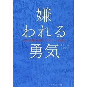 中古単行本(実用) ≪宗教・哲学・自己啓発≫ ...の関連商品6