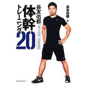 中古単行本(実用) ≪スポーツ≫ DVD付)長友佑都体幹トレーニング20 / 長友佑都