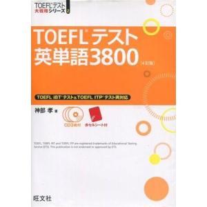 中古単行本(実用) ≪語学≫ CD付)TOEFLテスト英単語3800 4訂版  / 神部孝|suruga-ya