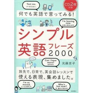中古単行本(実用) ≪語学≫ CD付)何でも英語で言ってみる!シンプル英語フレーズ2000 / 光藤京子 suruga-ya