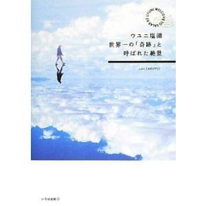 中古単行本(実用) ≪歴史・地理≫ ウユニ塩湖 世界一の「奇跡」と呼ばれた絶景 / TABIPPO