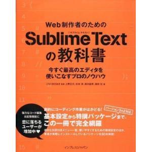 中古単行本(実用) ≪産業≫ Web制作者のためのSublime Textの教科書 / こもりまさあき|suruga-ya