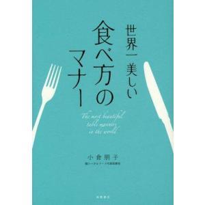 中古単行本(実用) ≪生活・暮らし≫ 世界一美しい食べ方のマナー / 小倉朋子