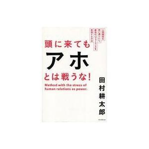中古単行本(実用) ≪宗教・哲学・自己啓発≫ 頭に来てもアホとは戦うな! 人間関係を思い通りにし、最高のパフォーマン|suruga-ya