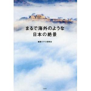 中古単行本(実用) ≪歴史・地理≫ まるで海外のような日本の絶景 / 絶景トラベル研究会