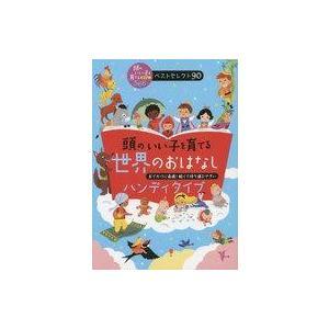 中古単行本(実用) ≪児童書・絵本≫ 頭のいい子を育てる世界のおはなしハンディタイプ / 主婦の友社