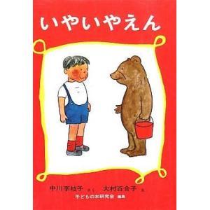 中古単行本(実用) ≪児童書・絵本≫ いやいやえん / 中川李枝子/大村百合子