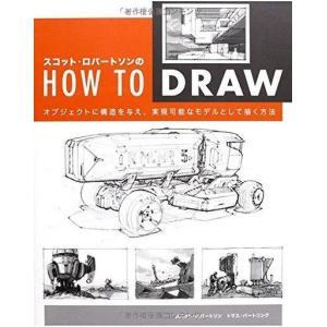 中古単行本(実用) ≪芸術・アート≫ HOW TO DRAW / S.ロバートソン|suruga-ya