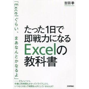 中古単行本(実用) ≪産業≫ たった1日で即戦力になるExcelの教科書 / 吉田拳|suruga-ya