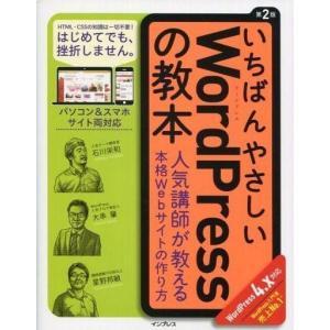中古単行本(実用) ≪コンピュータ≫ いちばんやさしいWordPressの教本 第2版 / 石川栄和