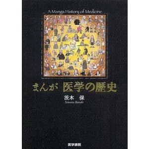 中古単行本(実用) ≪健康・医療≫ まんが 医学の歴史 / 茨木保